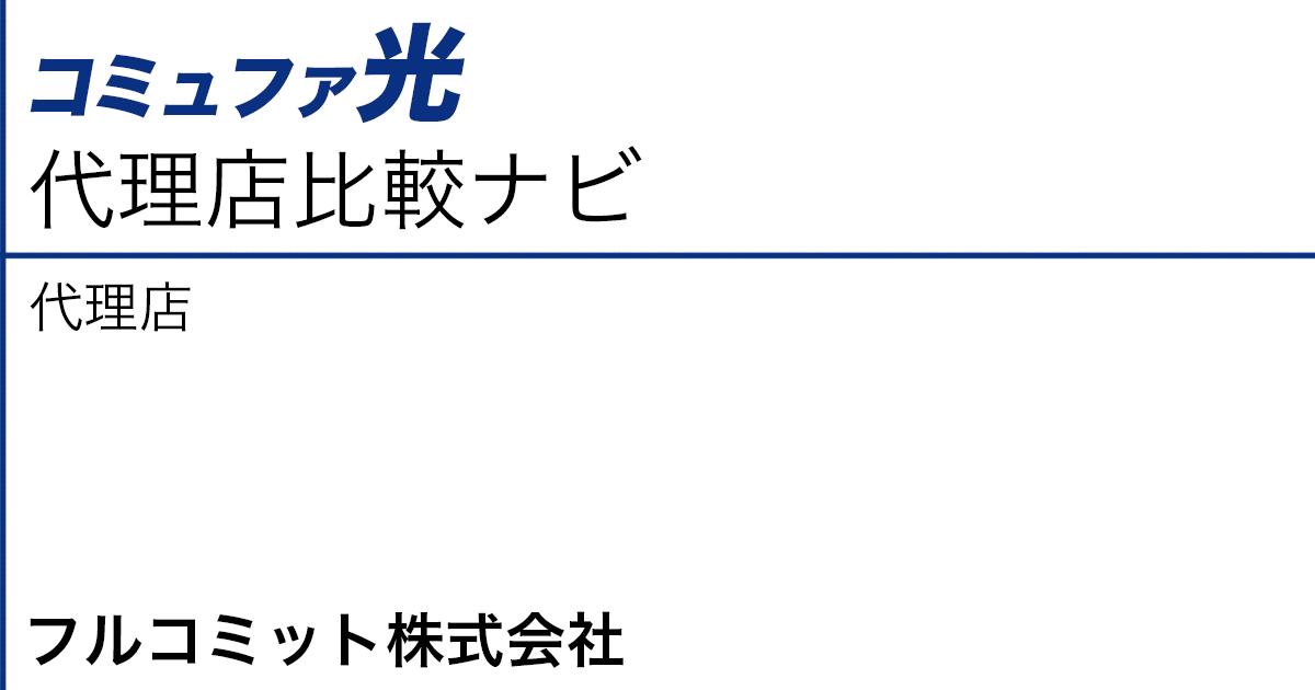 コミュファ光 代理店「フルコミット株式会社」