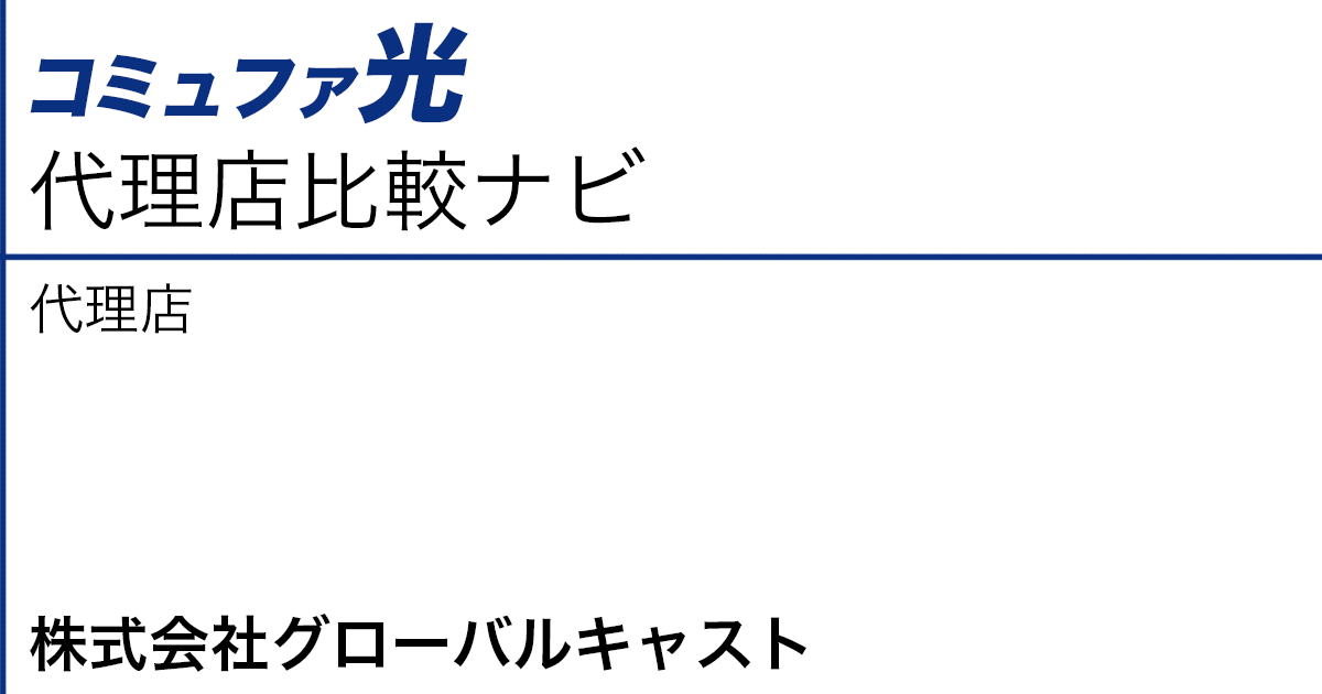 コミュファ光 代理店「株式会社グローバルキャスト」