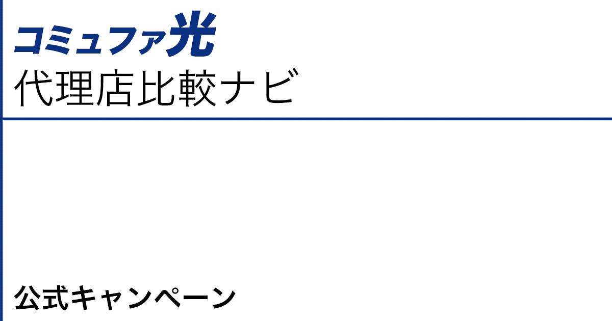 コミュファ光 公式キャンペーン