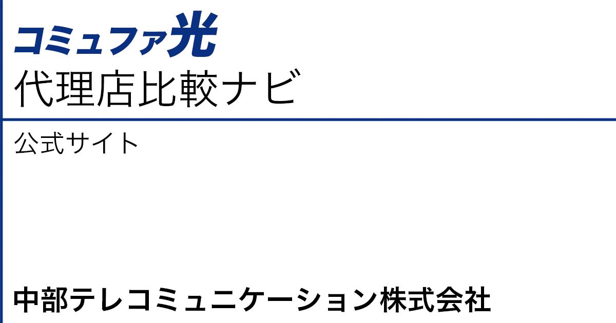 コミュファ光 公式サイト「中部テレコミュニケーション株式会社」
