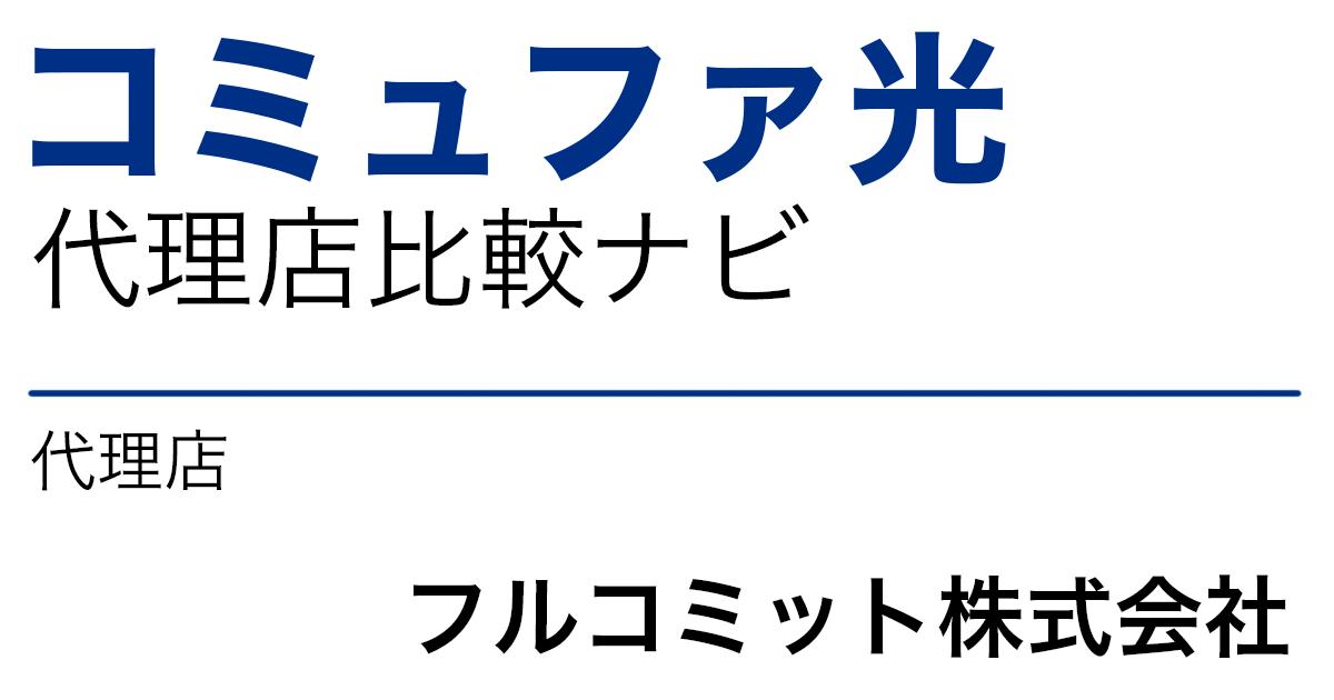 フルコミット株式会社