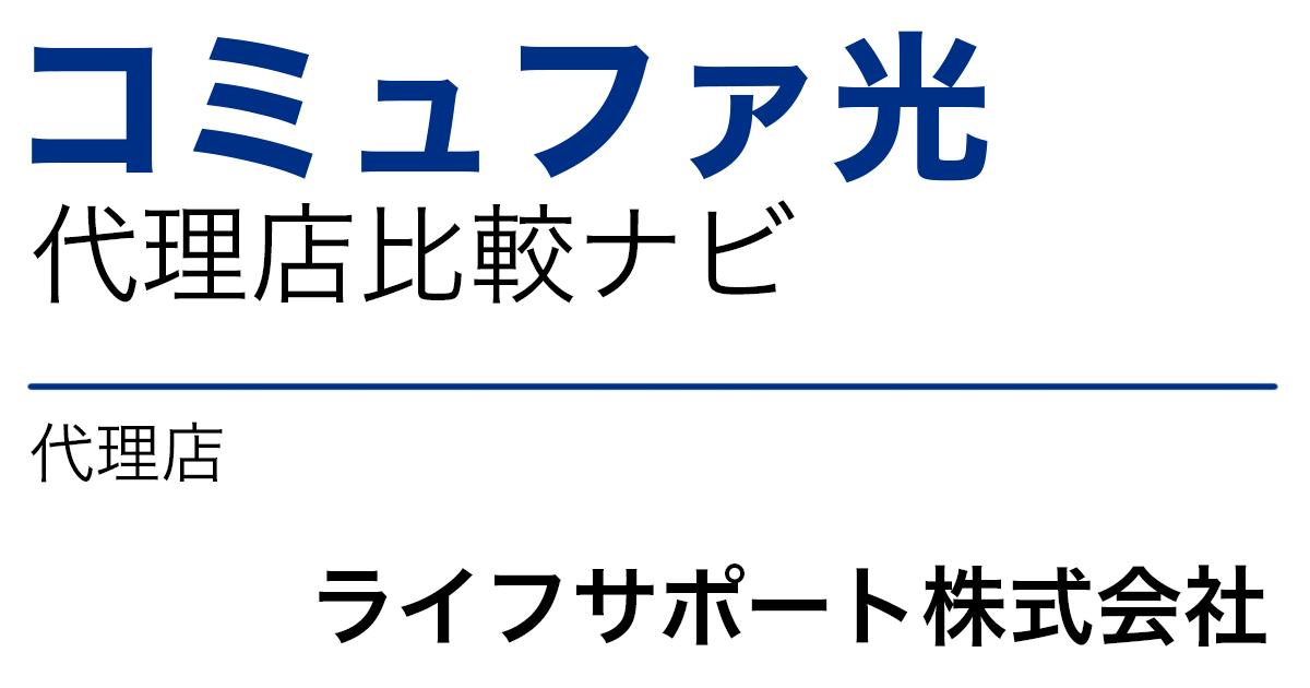 ライフサポート株式会社