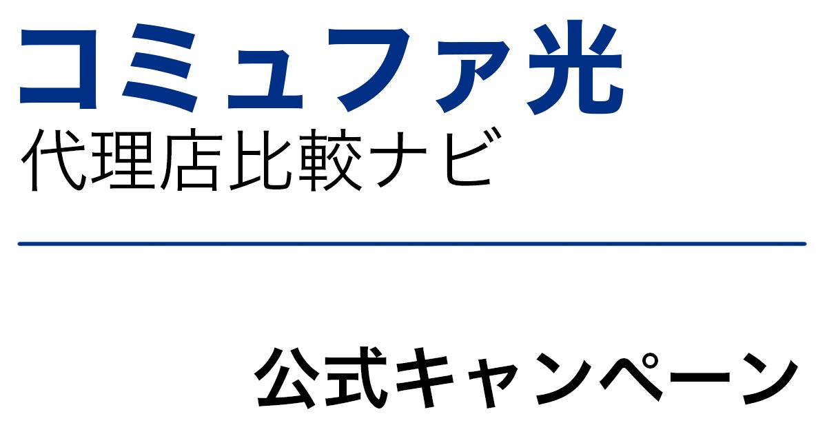 公式キャンペーン