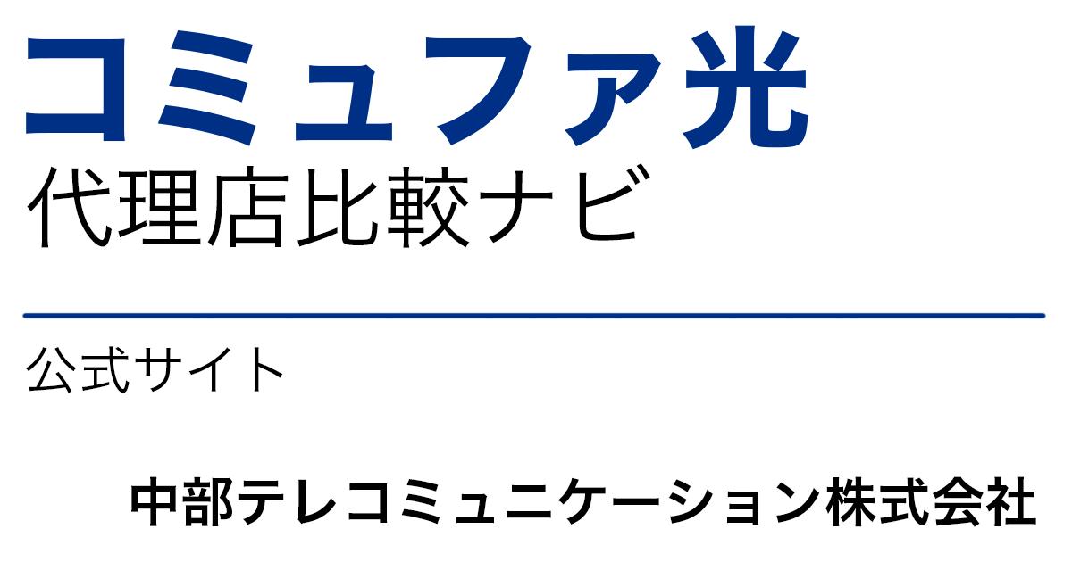 公式サイト 中部テレコミュニケーション株式会社