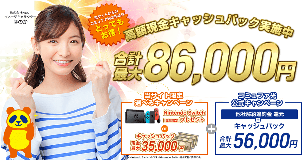 コミュファ光 代理店「株式会社NEXT」キャンペーン