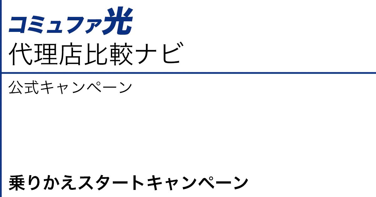 コミュファ光 公式キャンペーン「乗りかえスタートキャンペーン」