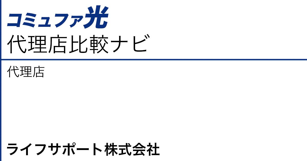 コミュファ光 代理店「ライフサポート株式会社」