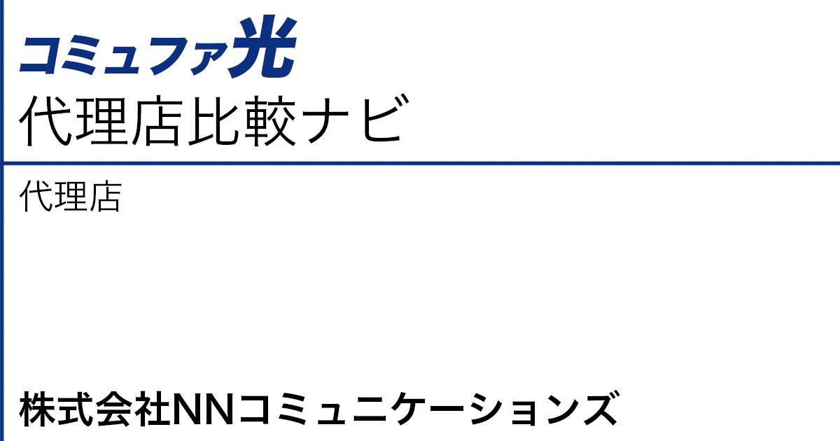 コミュファ光 代理店「株式会社NNコミュニケーションズ」