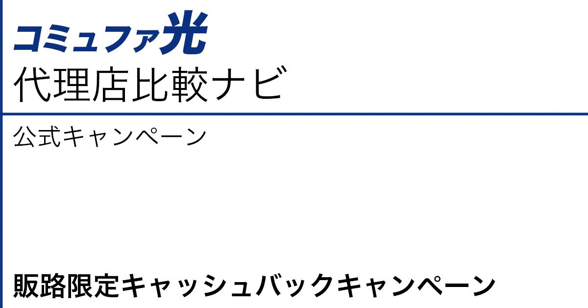 コミュファ光 公式キャンペーン「販路限定キャッシュバックキャンペーン」