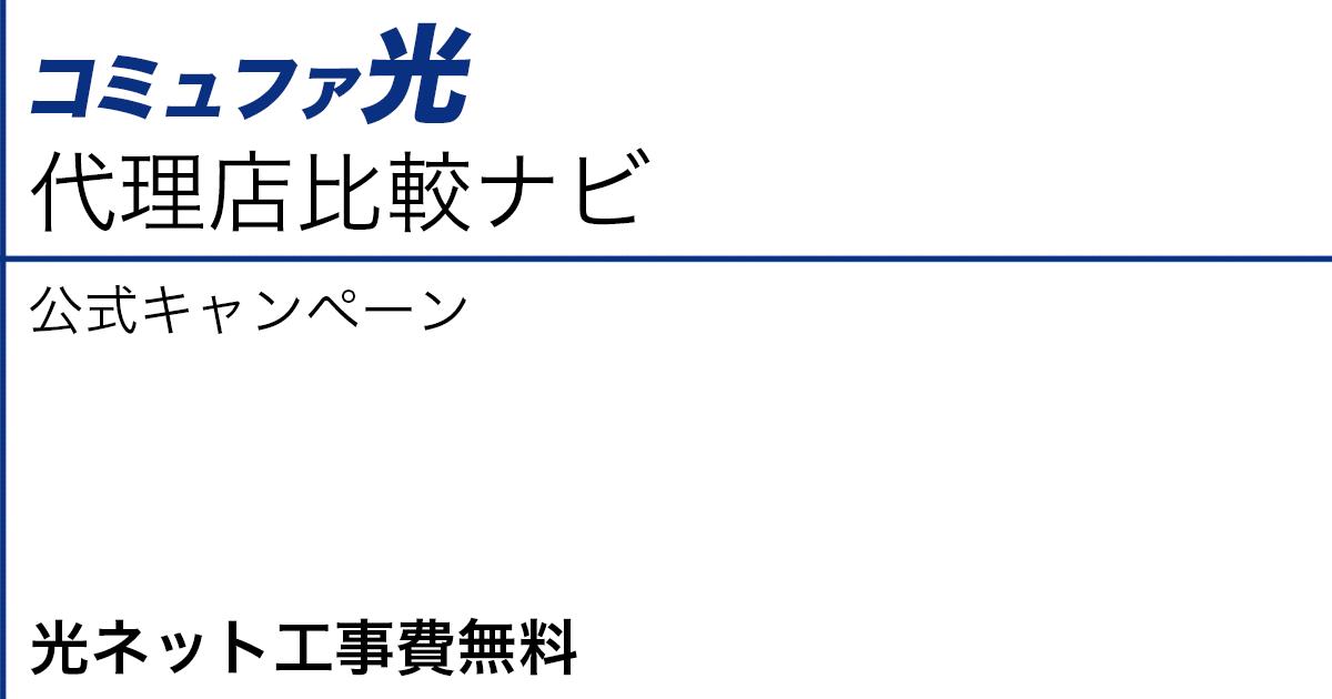コミュファ光 公式キャンペーン「光ネット工事費無料」