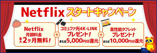 コミュファ光 公式キャンペーン「Netflixスタートキャンペーン」