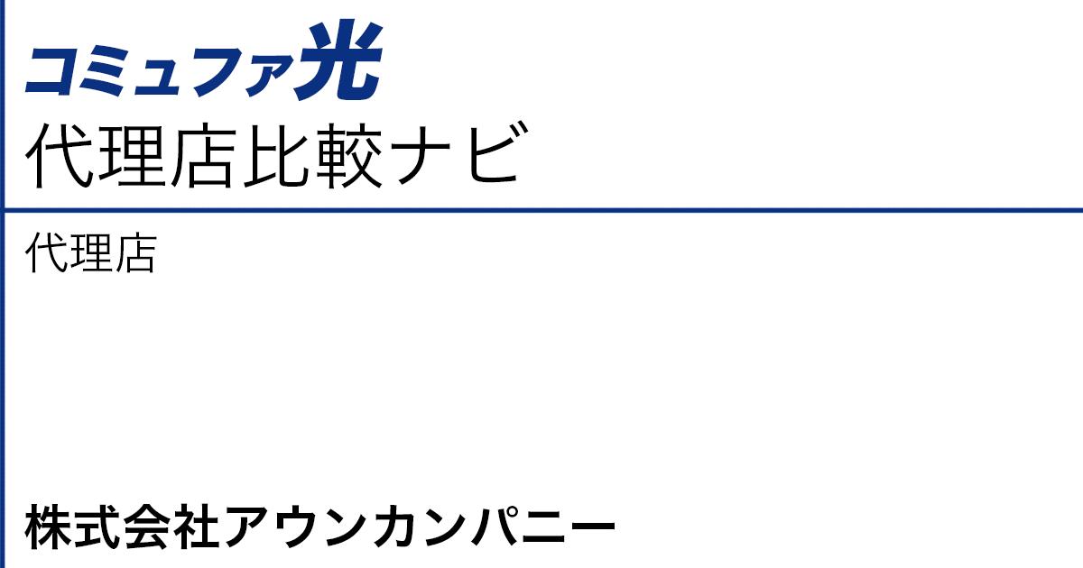 コミュファ光 代理店「株式会社アウンカンパニー」