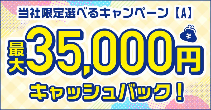 コミュファ光 代理店「株式会社アウンカンパニー」選べるキャンペーン【A】