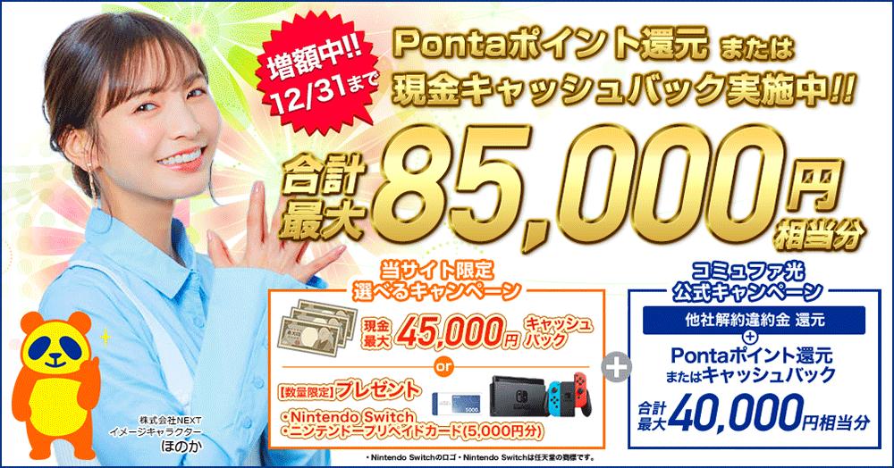 コミュファ光 代理店「株式会社NEXT」限定キャンペーン