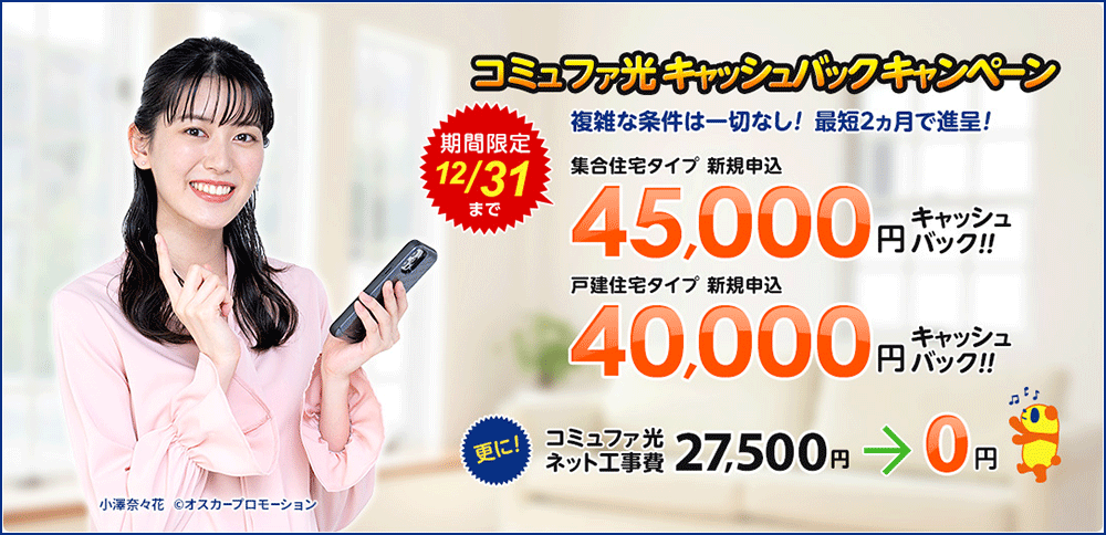 コミュファ光 代理店「株式会社NNコミュニケーションズ」限定キャンペーン